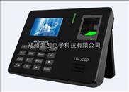 河南郑州OP2000考勤机新款