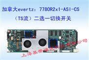 7780R2x1-ASI-CS-二選一切換開關
