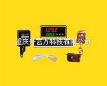 智能型溫濕度報警器