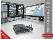 3G+GPS无线网络远程监控硬盘录像机