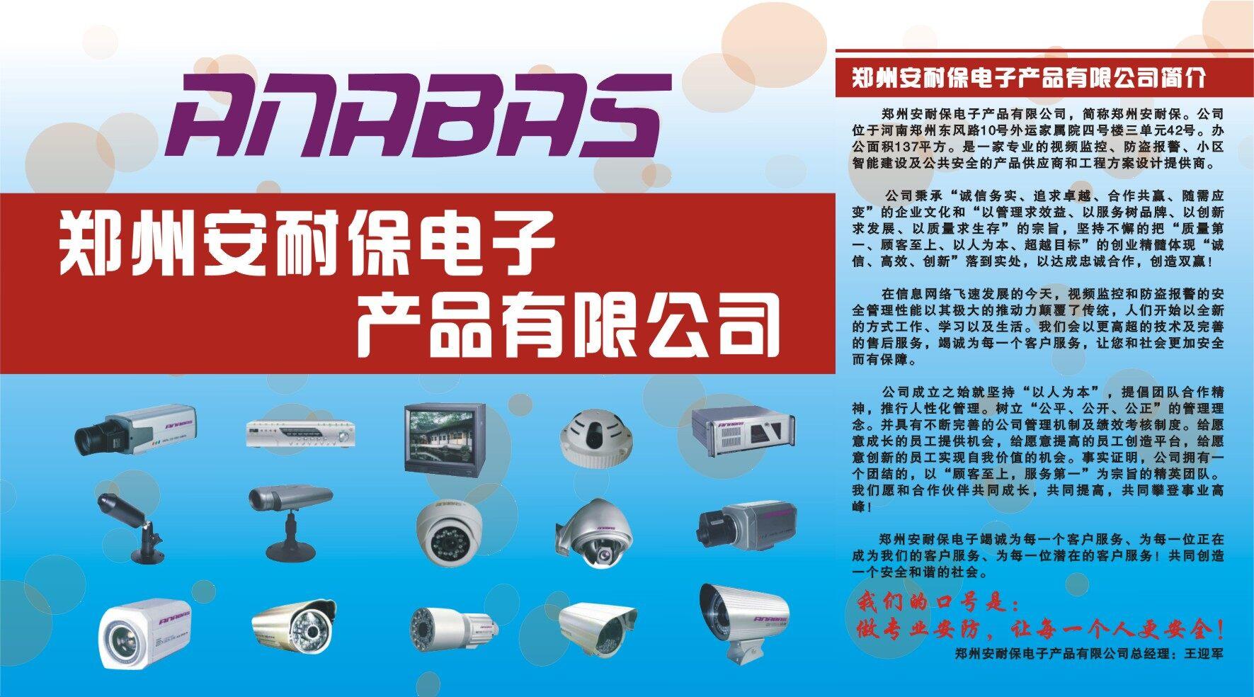 郑州安耐保电子产品有限公司