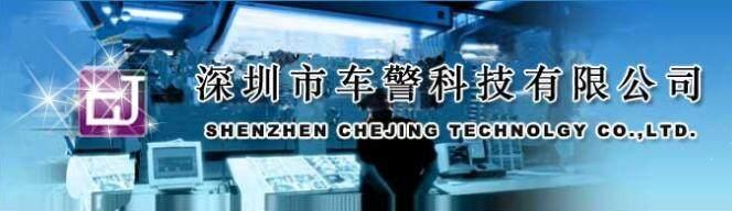 深圳市车警科技有限公司