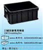 HWD-C3026D防静电周转箱 23号