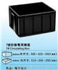 HWD-C3019防静电周转箱  7号