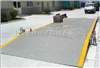 scs上海80吨汽车衡-/工业出口型汽车衡