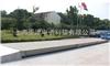 scs上海120吨汽车衡-/工业汽车衡