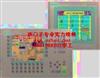 安徽河南西门子MP270维修,黑屏花屏维修,触摸不灵维修看好志擎自动化客户至上