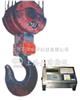 OCS-YJOCS-YJ计量检定所指定12吨直视吊秤