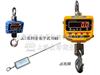 OCS-YJOCS-YJ计量检定所指定14吨直视吊秤