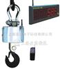 OCS-YJ无线电子吊钩秤OCS-YJ计量检定所20吨直视吊秤