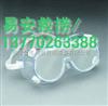 护目镜/防护眼镜