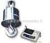 OCS上海带打印吊秤,10吨无线式电子吊钩秤