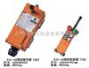 F21-4S,F21-4D,F21-E1B,F21-2S工业遥控器