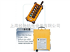 F23-BB,F23-A++,F23-D,F23-C无线电遥控器